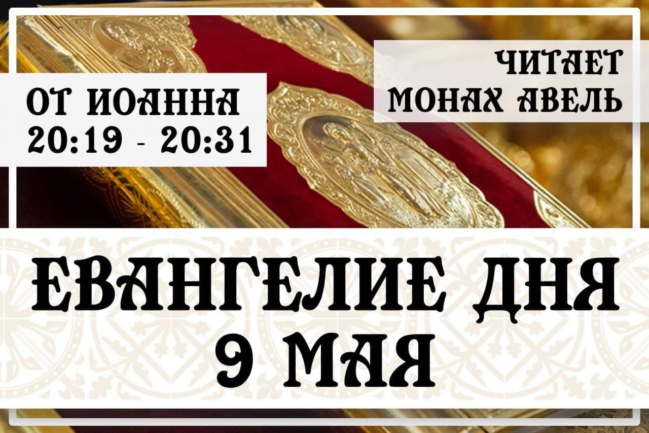 Евангелие дня / 9 мая 2021 / Светлая Неделя / Ин.20:19 - 20:31
