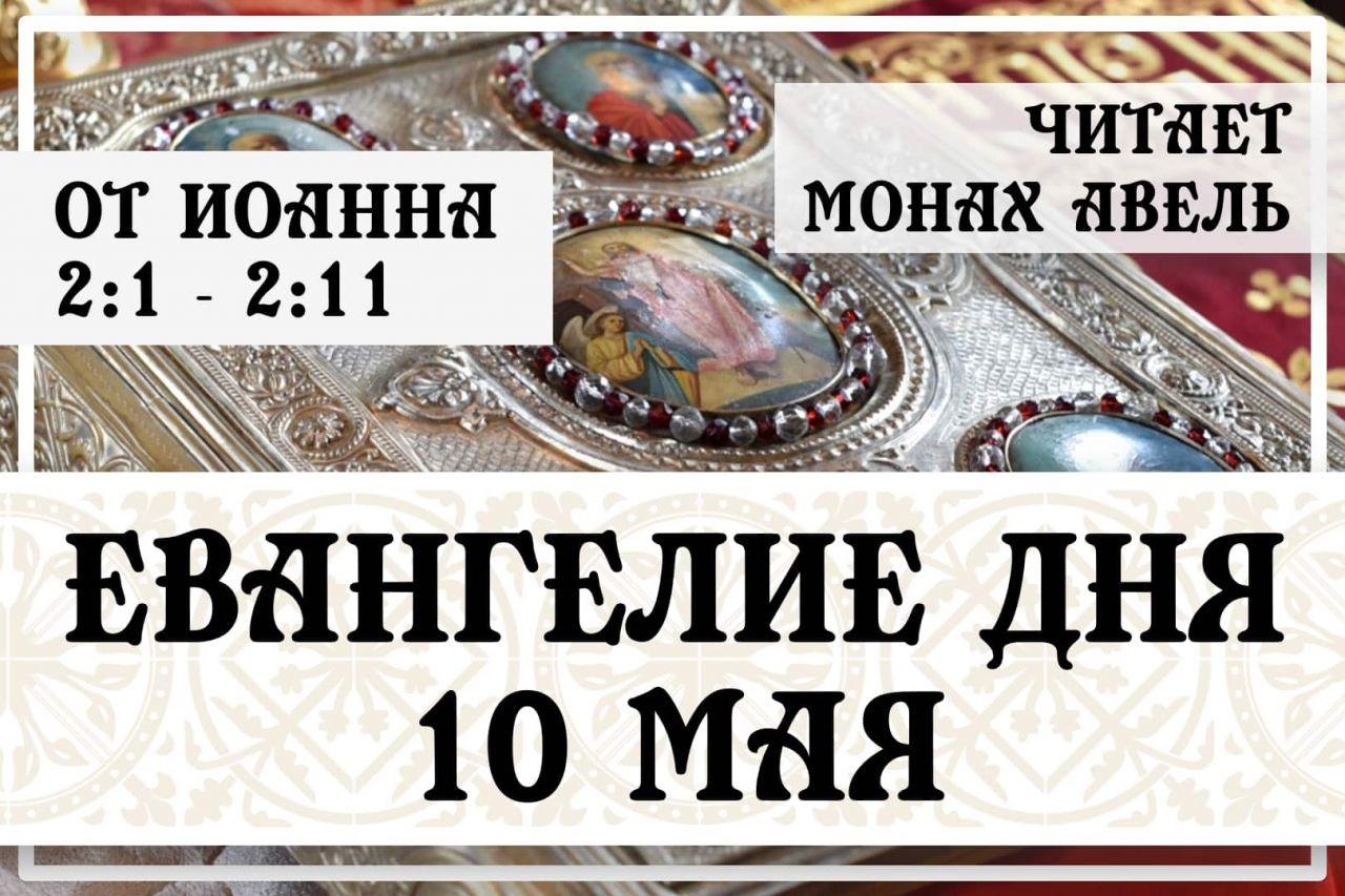 Евангелие дня / 10 мая 2021 / Ин.2:1 - 2:11
