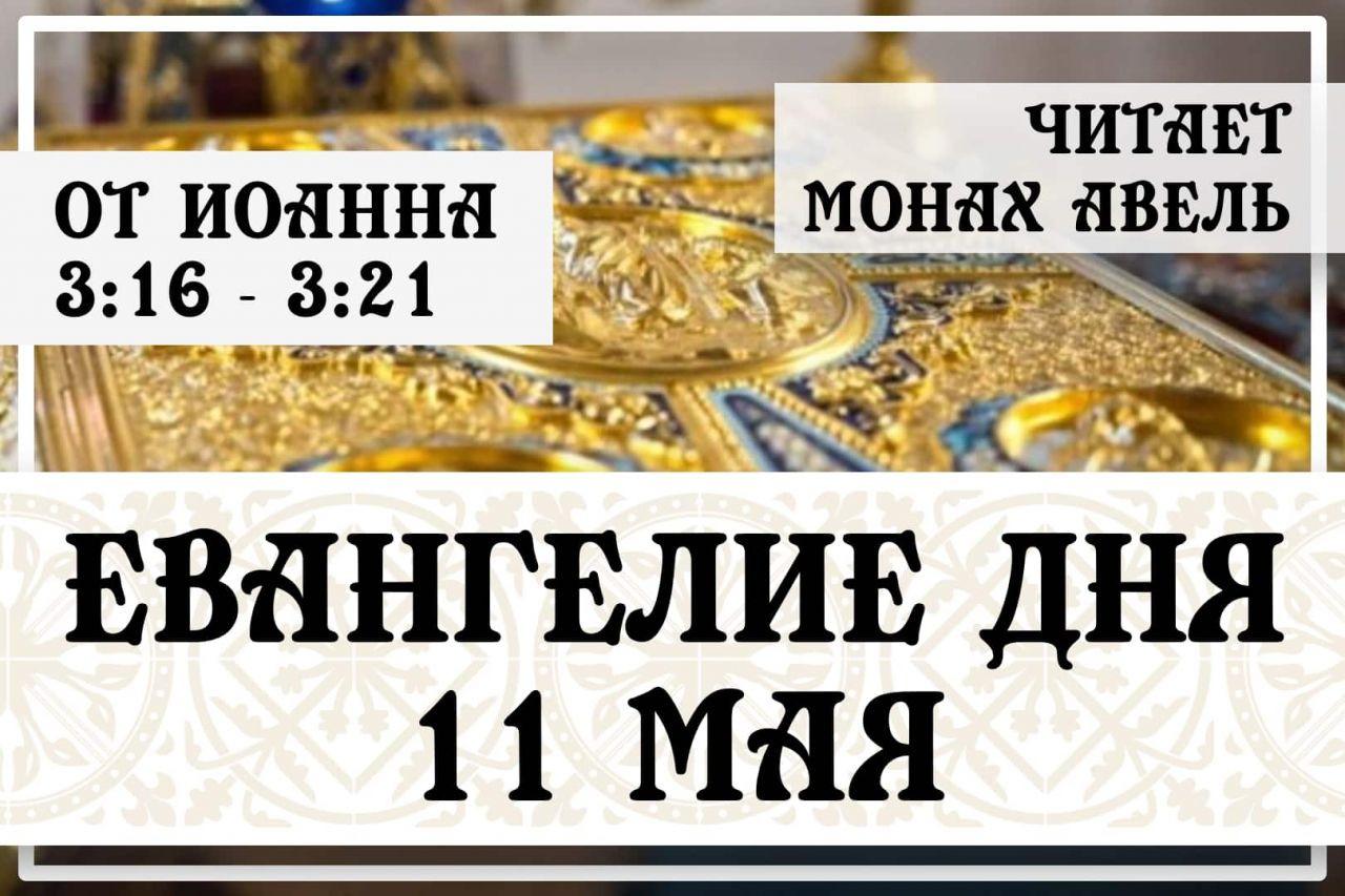 Евангелие дня / 11 мая 2021 / Ин.3:16 - 3:21