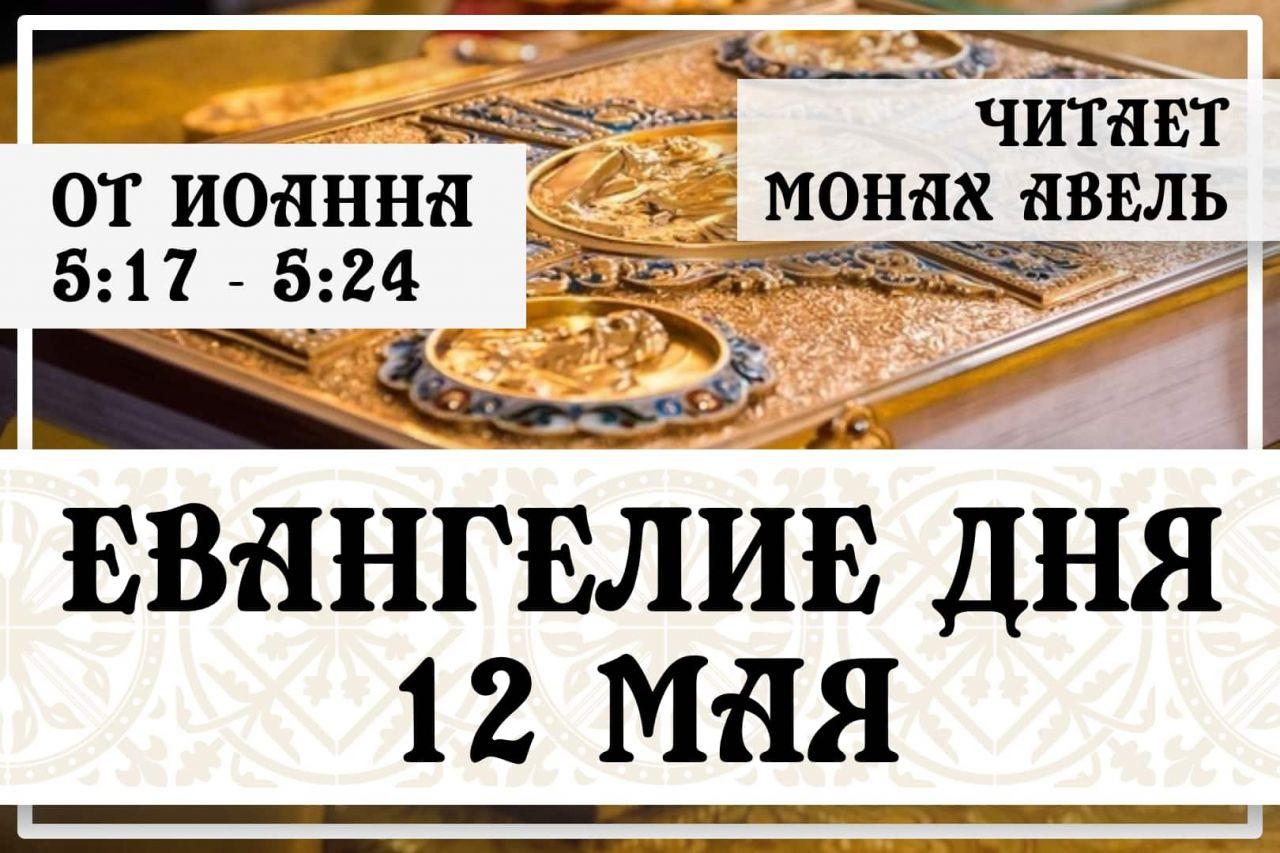 Евангелие дня / 12 мая 2021 / Ин.5:17 - 5:24