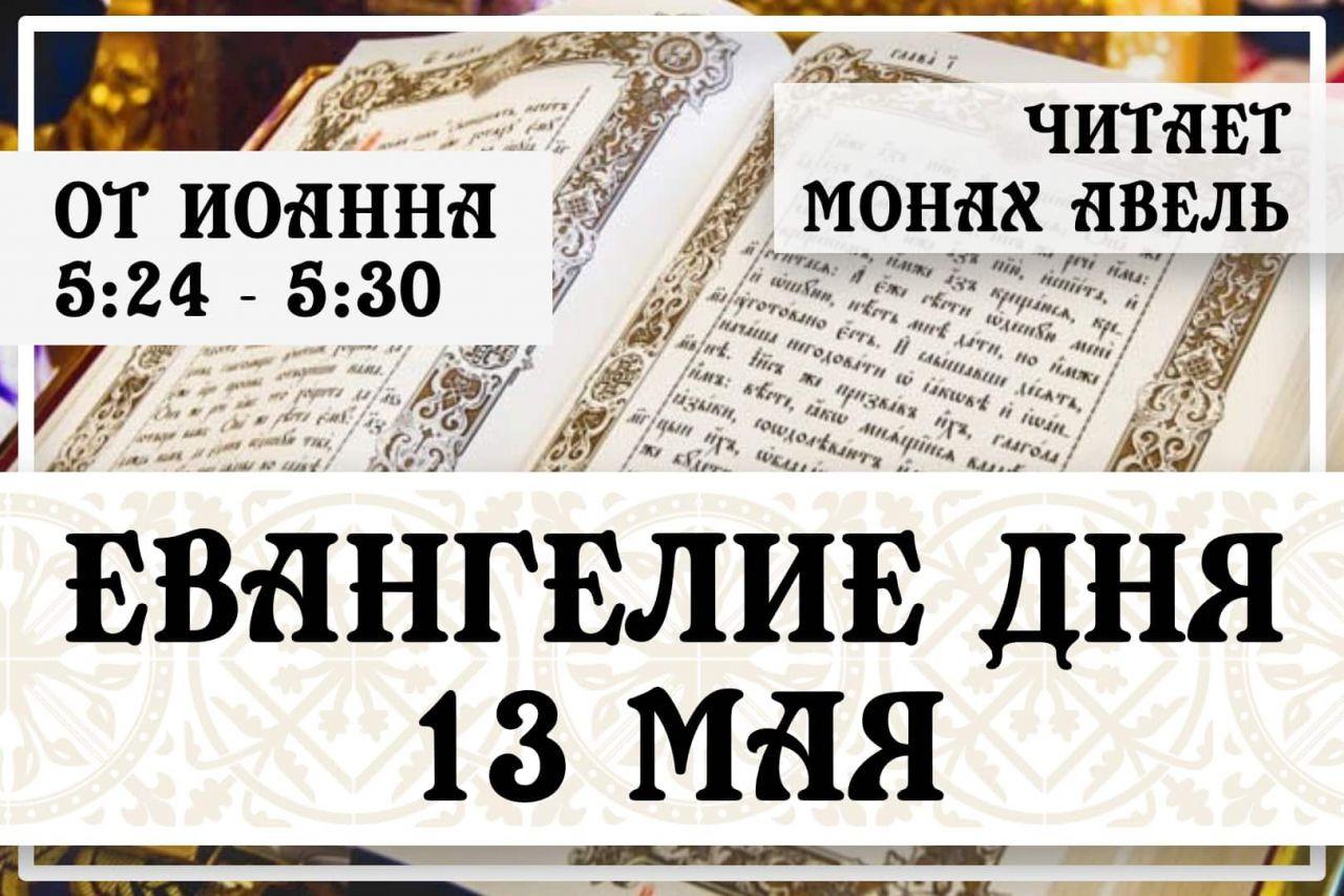 Евангелие дня / 13 мая 2021 / Ин.5:24 - 5:30