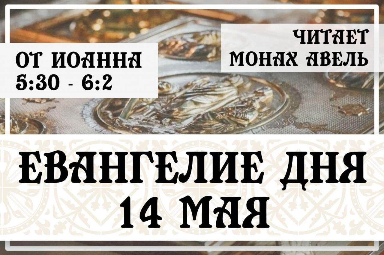 Евангелие дня / 14 мая 2021 / Ин.5:30 - 6:2