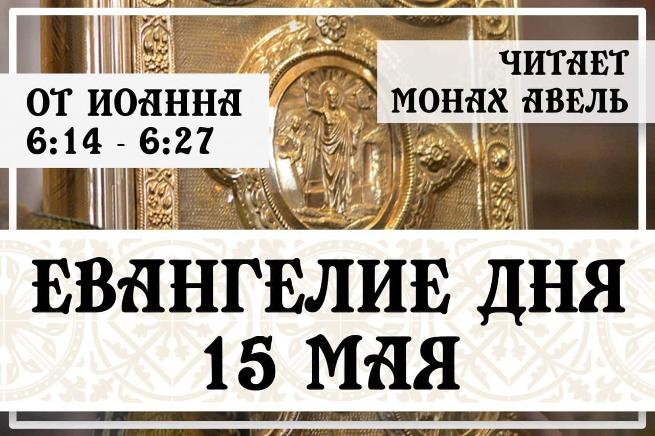 Евангелие дня / 15 мая 2021 / Ин.6:14 - 6:27