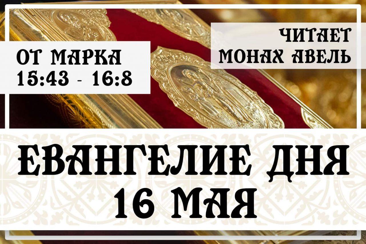 Евангелие дня / 16 мая 2021 / Ин.15:43 - 16:8