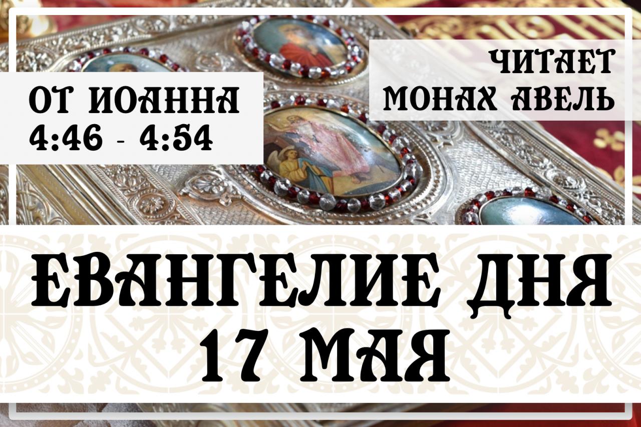 Евангелие дня / 17 мая 2021 / Ин.4:46 - 4:54