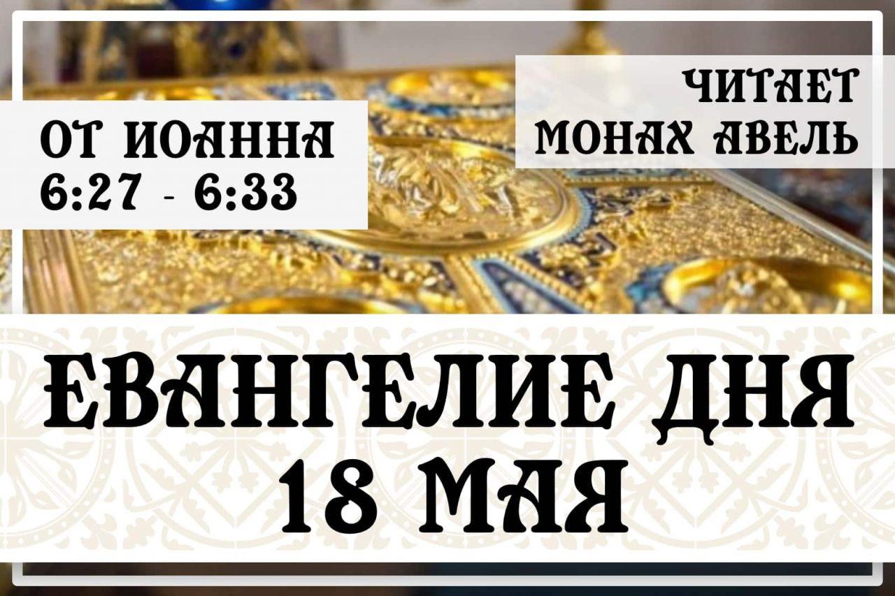 Евангелие дня / 18 мая 2021 / Ин.6:27 - 6:33