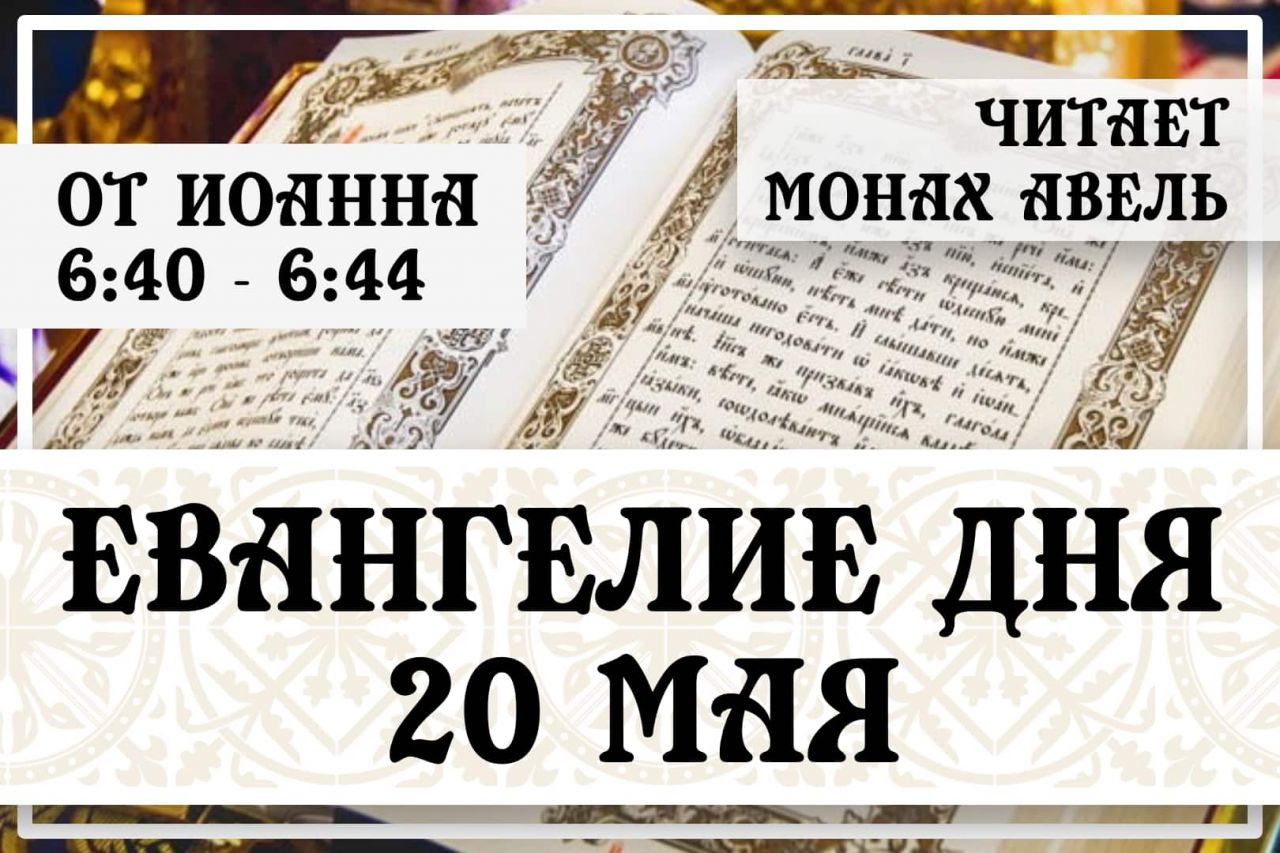 Евангелие дня / 20 мая 2021 / Ин.6:40 - 6:44