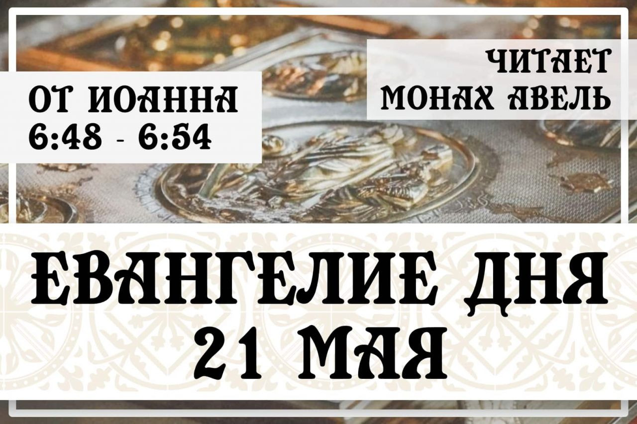 Евангелие дня / 21 мая 2021 / Ин.6:48 - 6:54