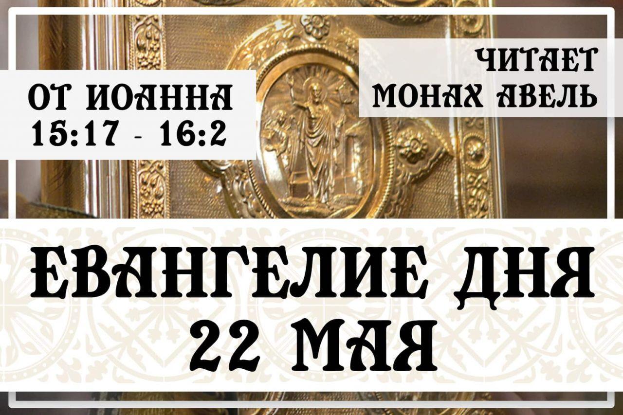 Евангелие дня / 22 мая 2021 / Ин.15:17 - 16:2