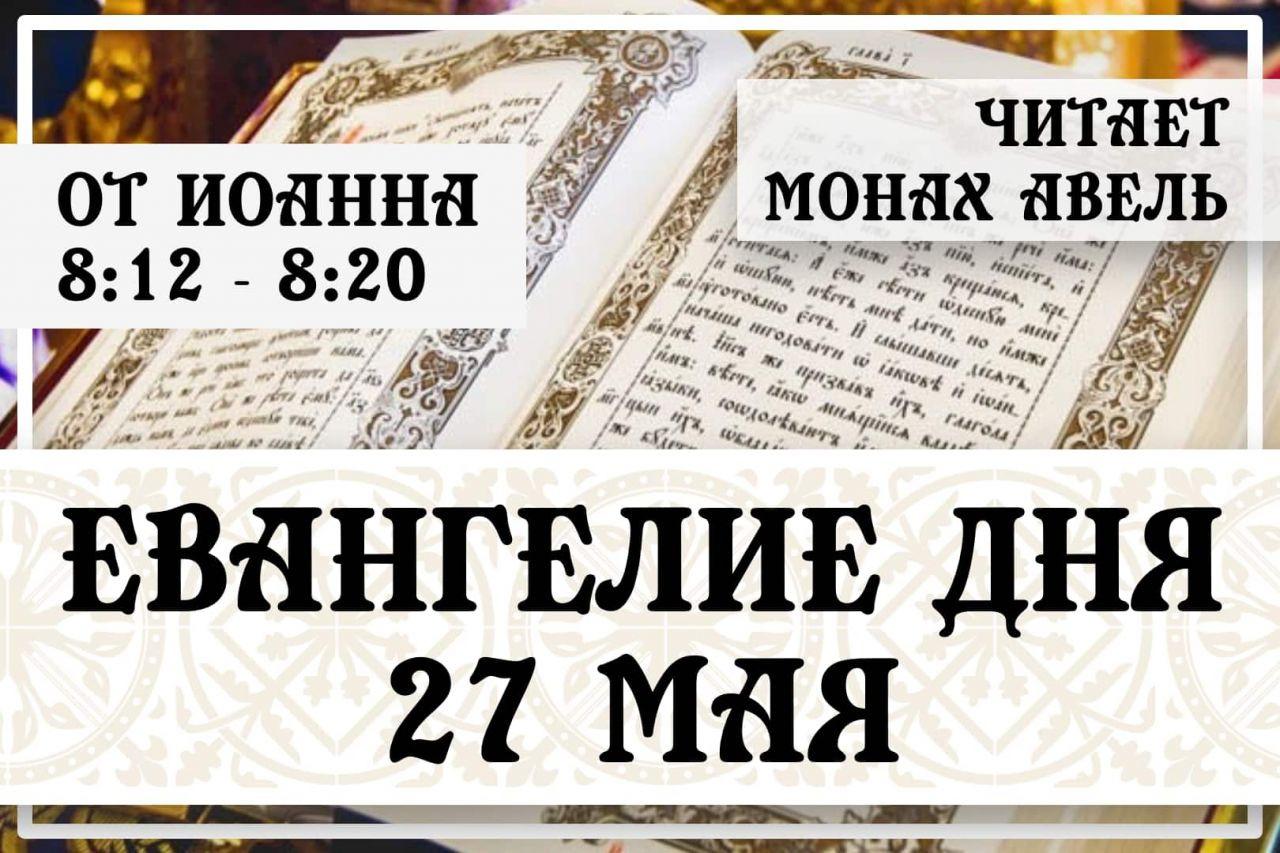 Евангелие дня / 27 мая 2021 / Ин.8:12 - 8:20