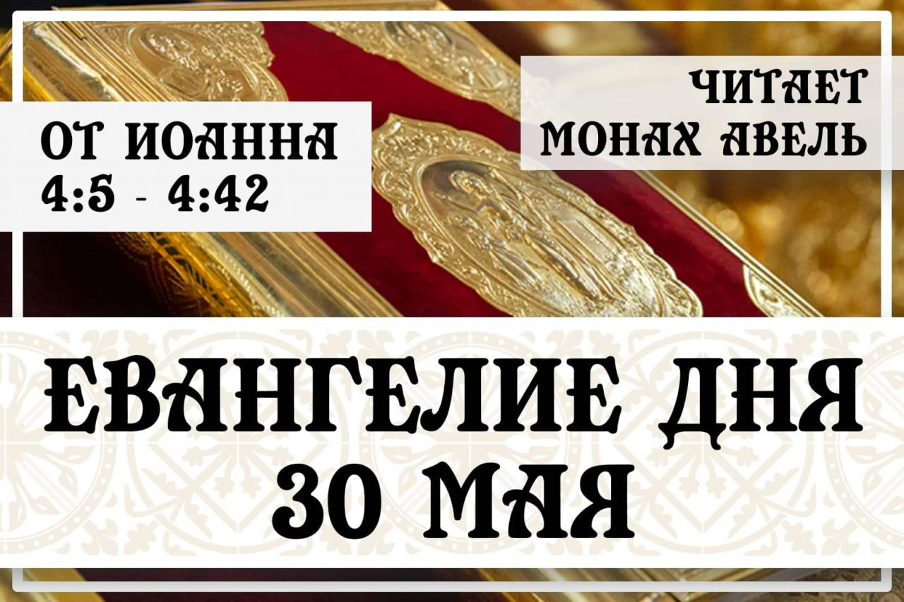 Евангелие дня / 30 мая 2021 / Ин.4:5 - 4:42
