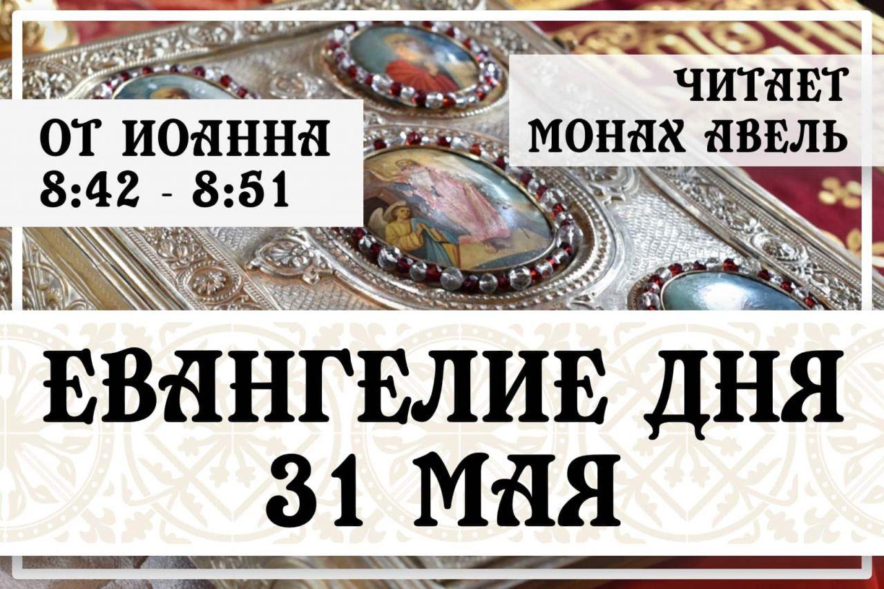 Евангелие дня / 31 мая 2021 / Ин.8:42 - 8:51