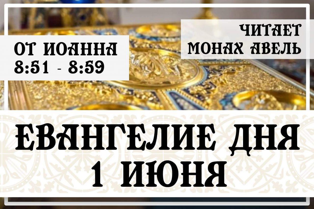 Евангелие дня / 1 июня 2021 / Ин.8:51 - 8:59