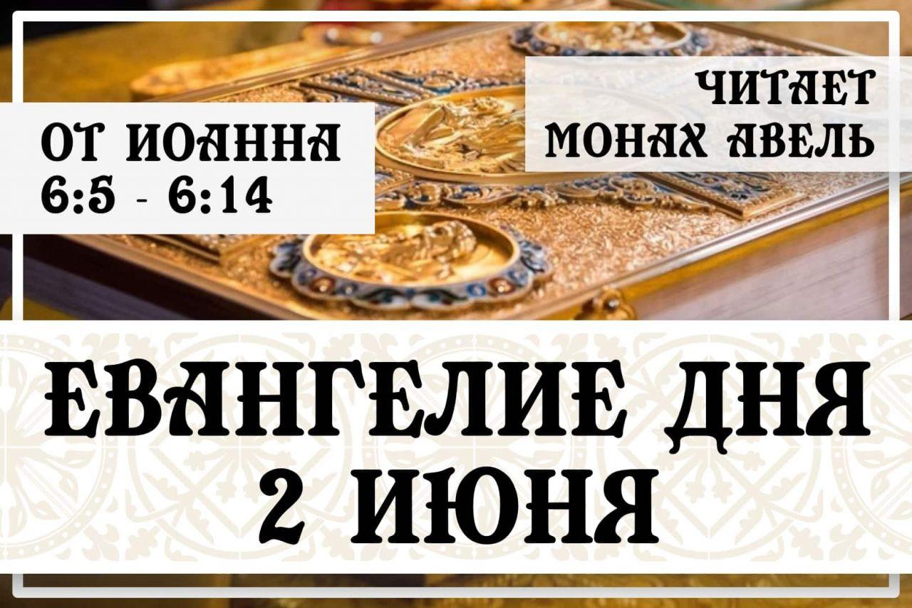 Евангелие дня / 2 июня 2021 / Ин.6:5 - 6:14
