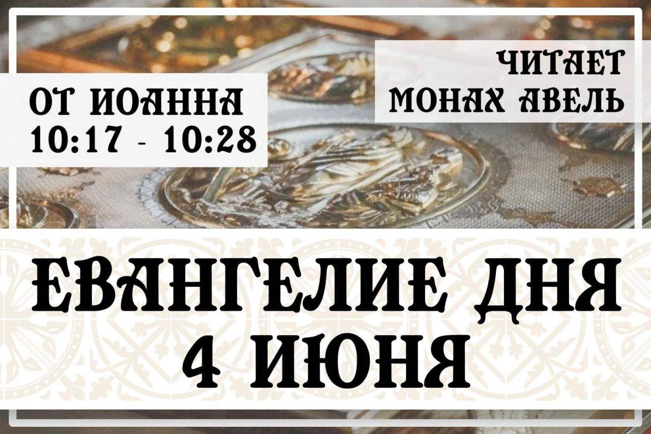 Евангелие дня / 4 июня 2021 / Ин.10:17 - 10:28
