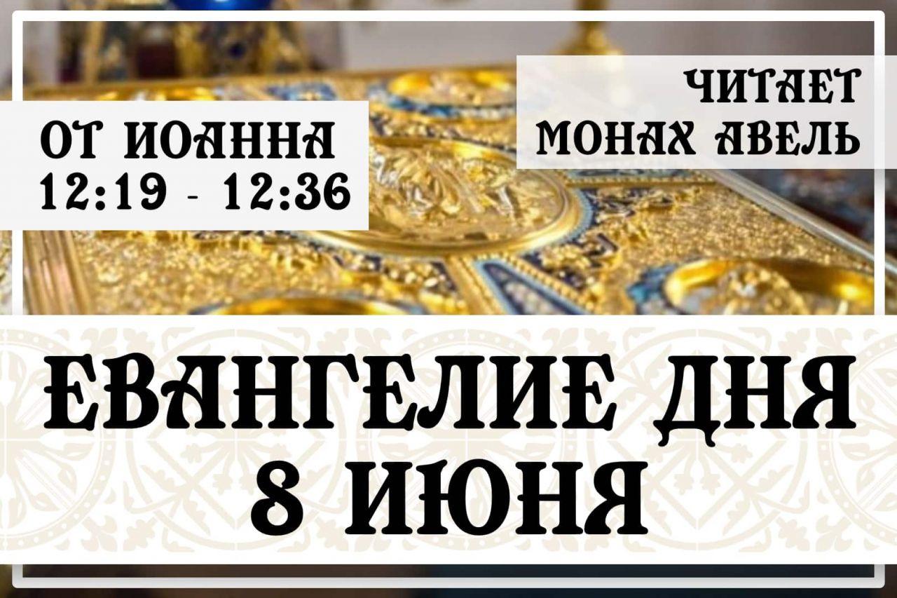 Евангелие дня / 8 июня 2021 / Ин.12:19 - 12:36