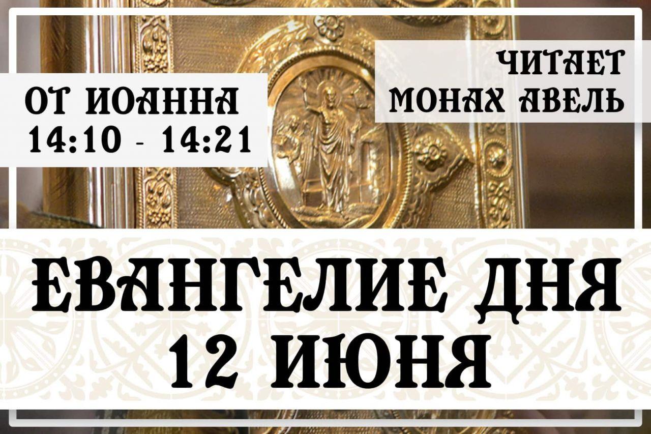Евангелие дня / 12 июня 2021 / Ин.14:10 - 14:21