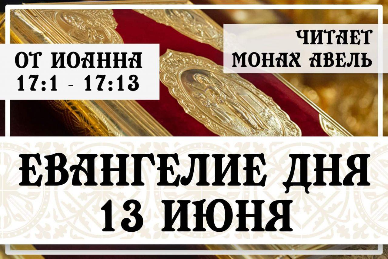 Евангелие дня / 13 июня 2021 / Ин.17:1 - 17:13