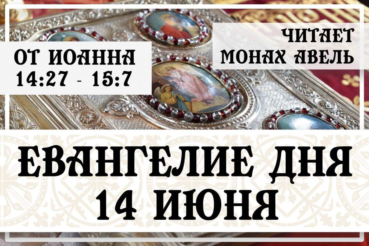 Евангелие дня / 14 июня 2021 / Ин.14:27 - 15:7