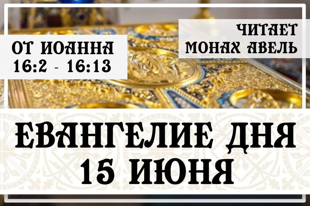 Евангелие дня / 15 июня 2021 / Ин.16:2 - 16:13