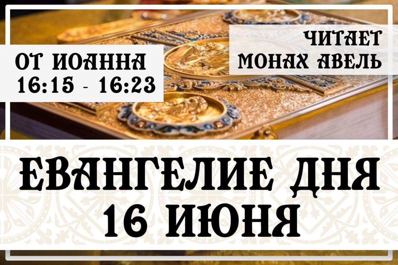 Евангелие дня / 16 июня 2021 / Ин.16:15 - 16:23