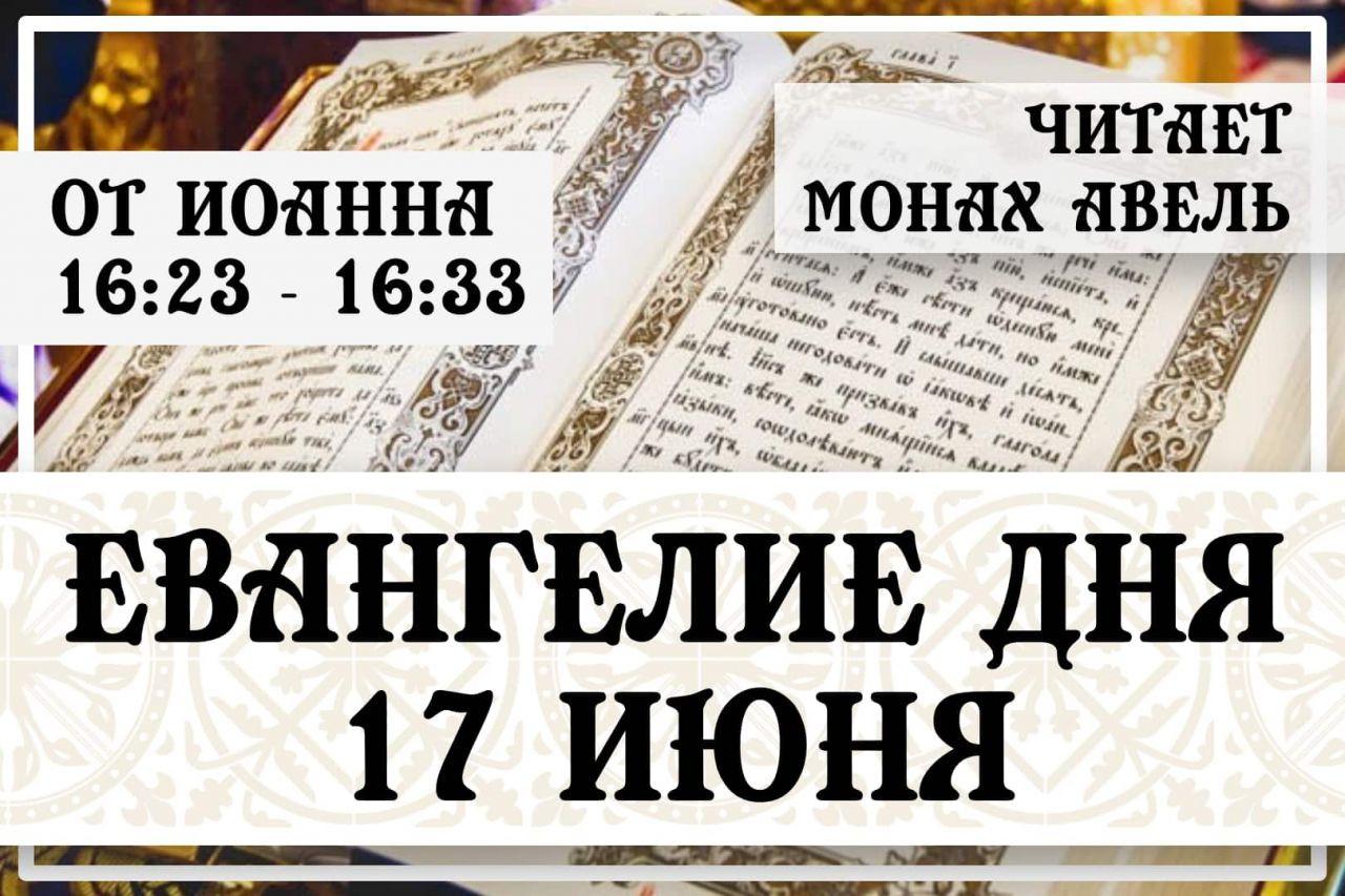 Евангелие дня / 17 июня 2021 / Ин.16:23 - 16:33