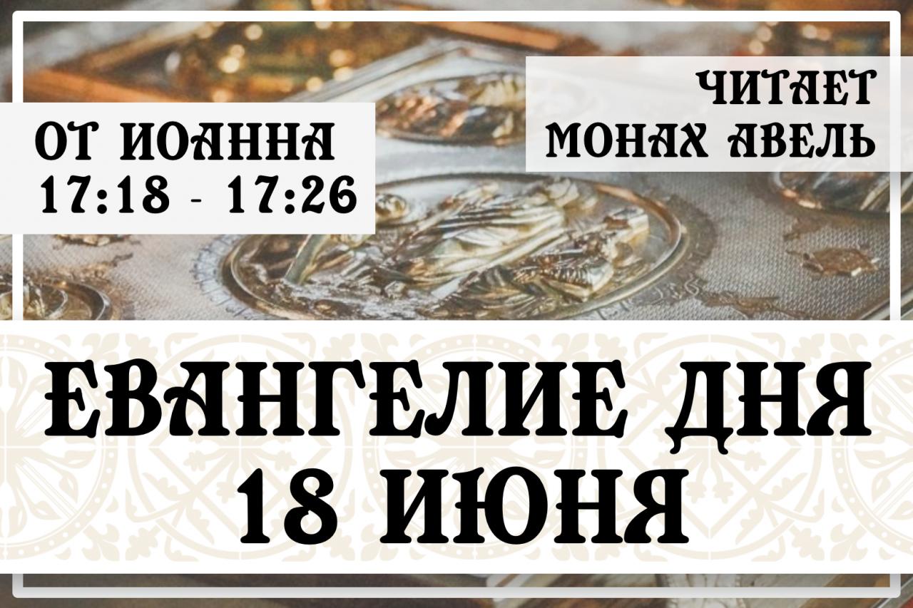 Евангелие дня / 18 июня 2021 / Ин.17:18 - 17:26
