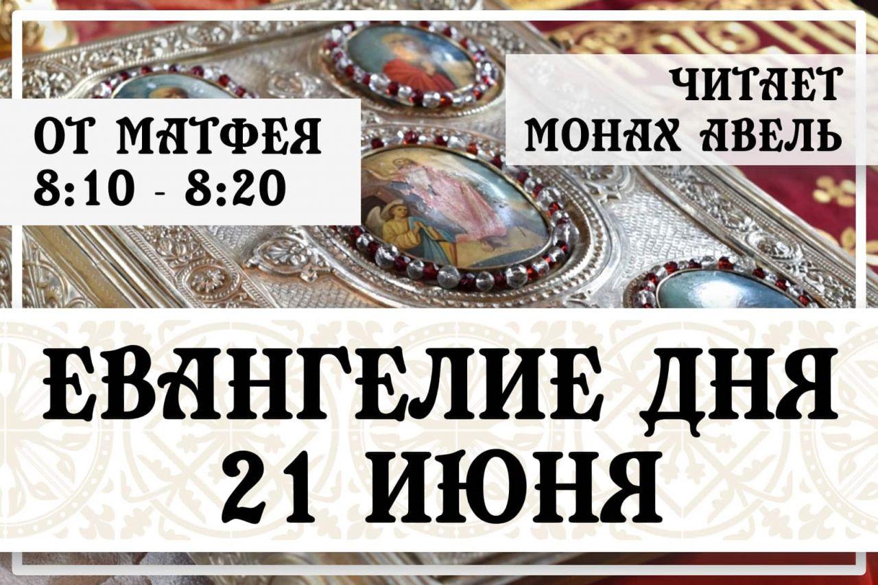 Евангелие дня / 21 июня 2021 / Мф.18:10 - 18:20