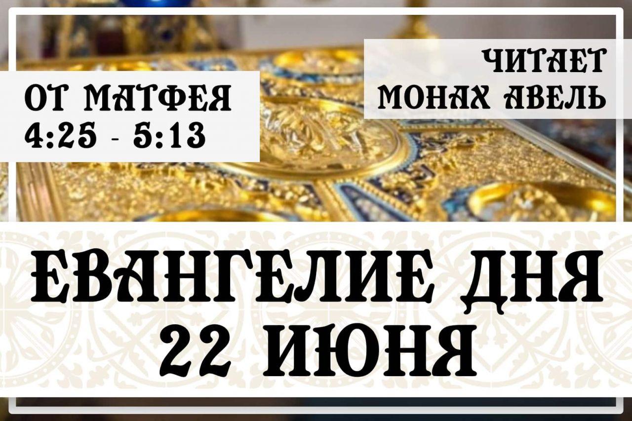 Евангелие дня / 22 июня 2021 / Мф.4:25 - 5:13