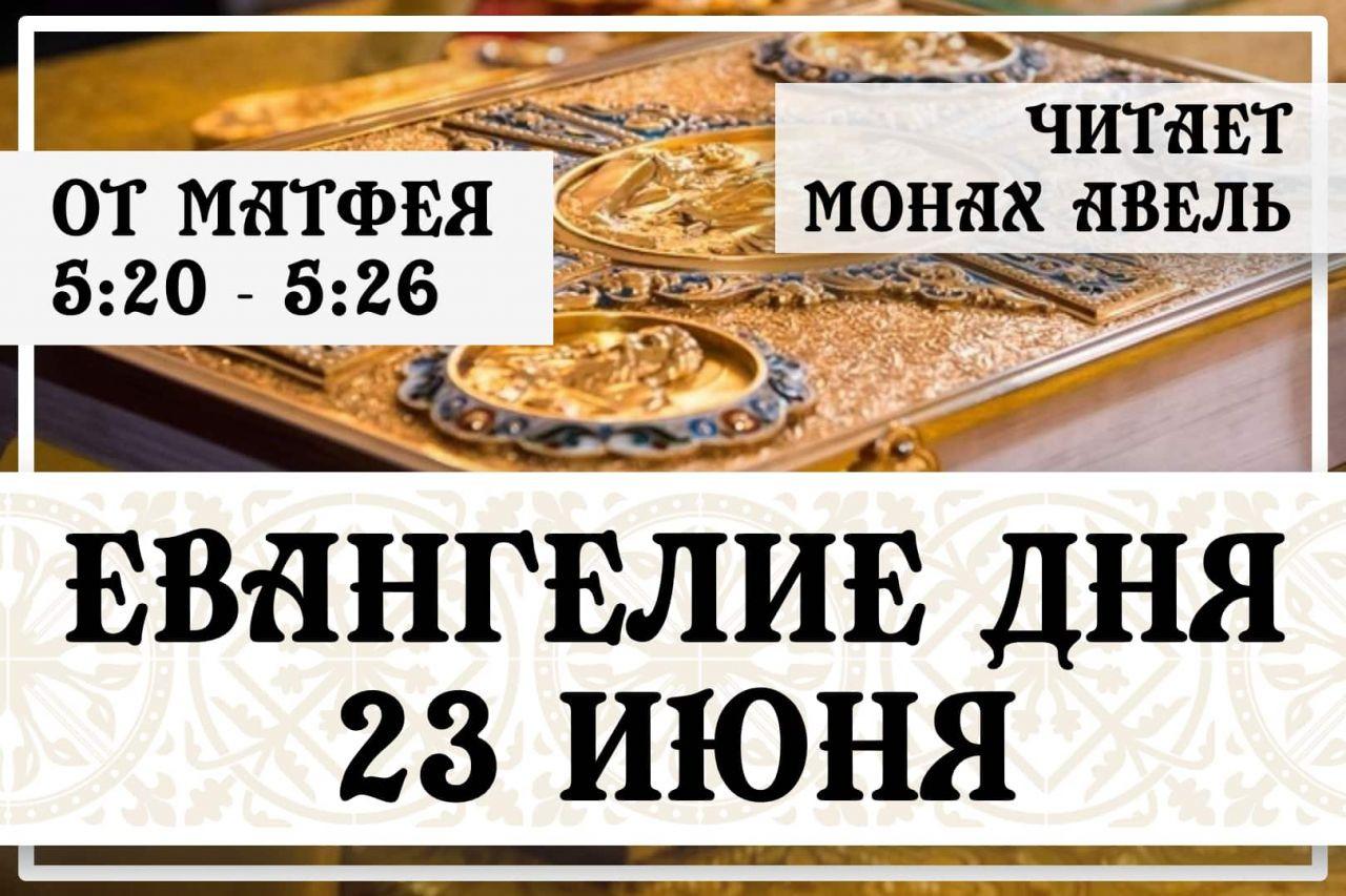 Евангелие дня / 23 июня 2021 / Мф.5:20 - 5:26