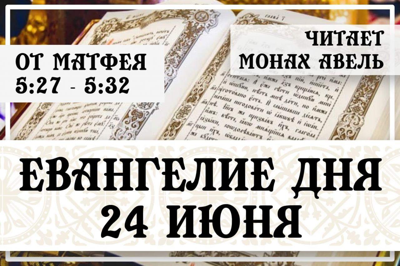 Евангелие дня / 24 июня 2021 / Мф.5:27 - 5:32