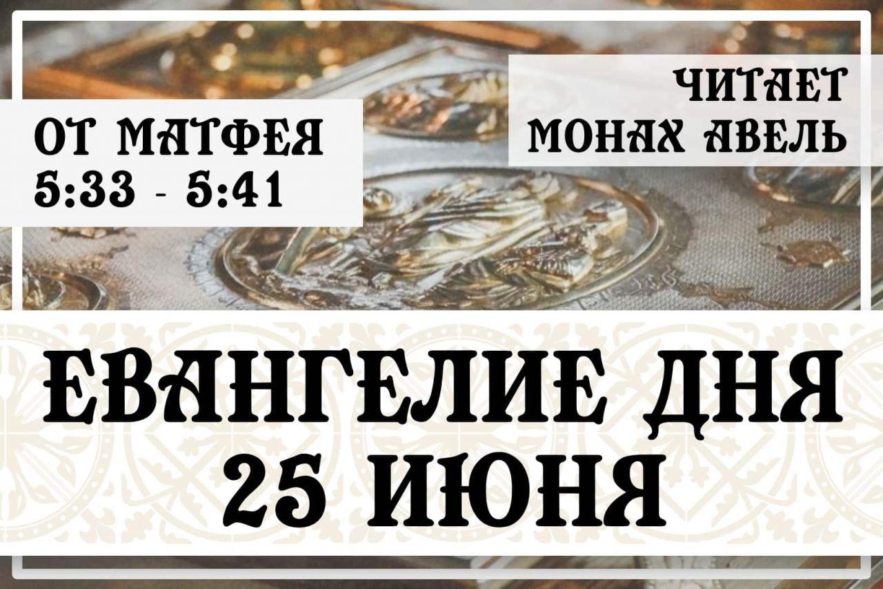 Евангелие дня / 25 июня 2021 / Мф.5:33 - 5:41