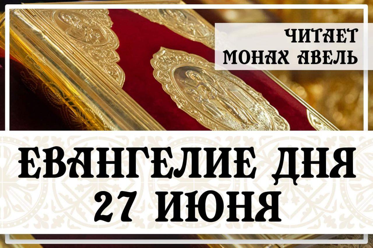 Евангелие дня / 27 июня 2021 / Мф.10:32–33, 37–38, 19:27–30