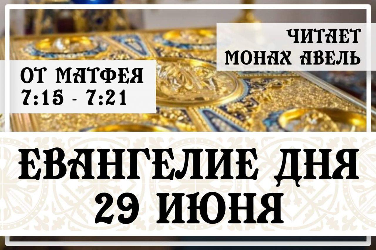 Евангелие дня / 29 июня 2021 / Мф.7:15 - 7:21