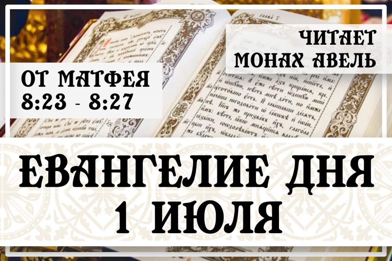 Евангелие дня / 1 июля 2021 / Мф.8:23 - 8:27