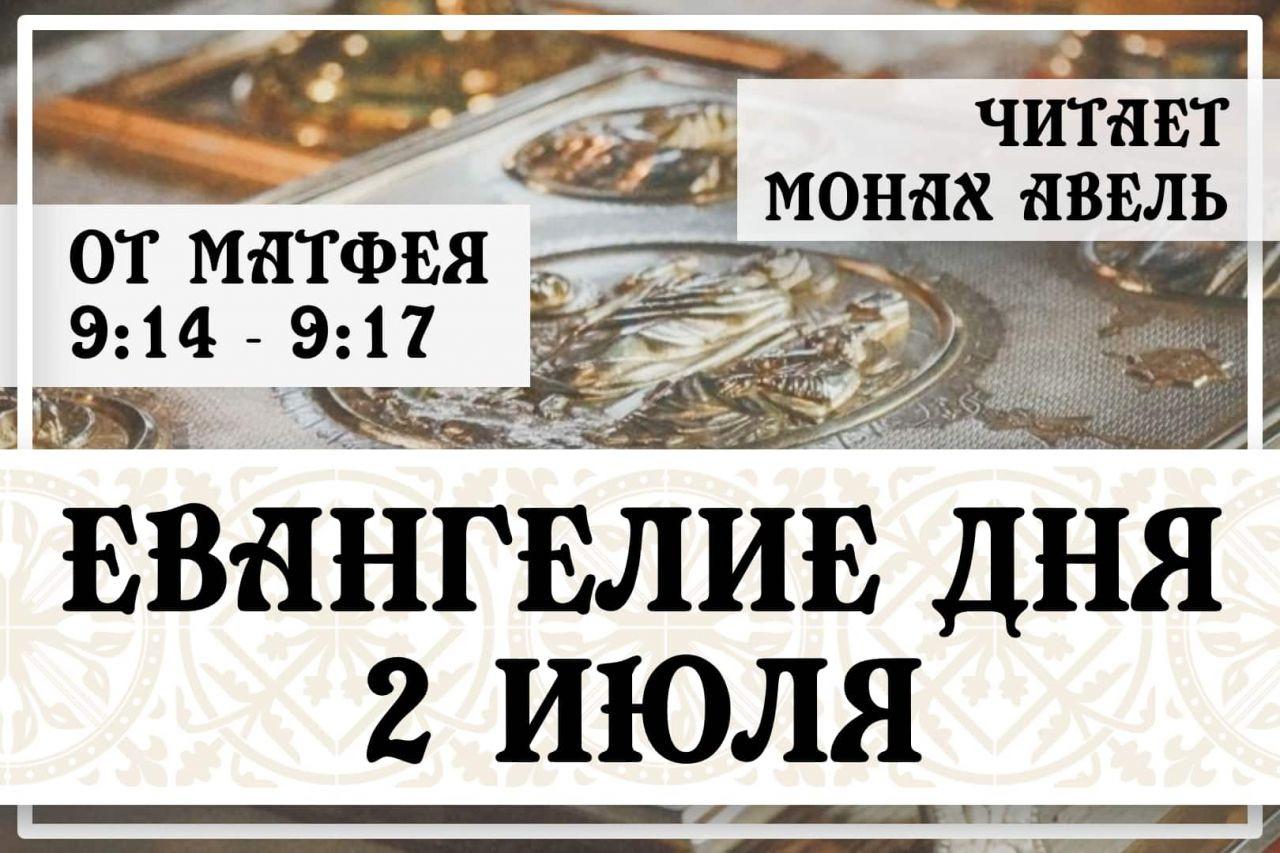 Евангелие дня / 2 июля 2021 / Мф.9:14 - 9:17