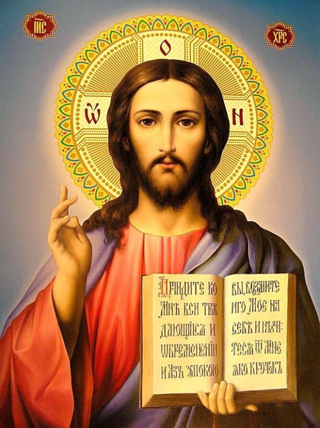 Господь и Бог Иисус Христос