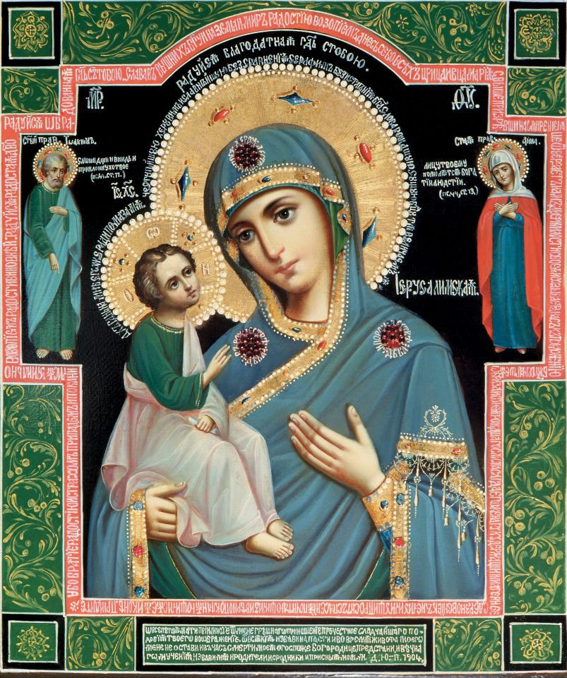 Молитвы к Пресвятой Богородице перед Ея иконой, именуемой «Иерусалимская»