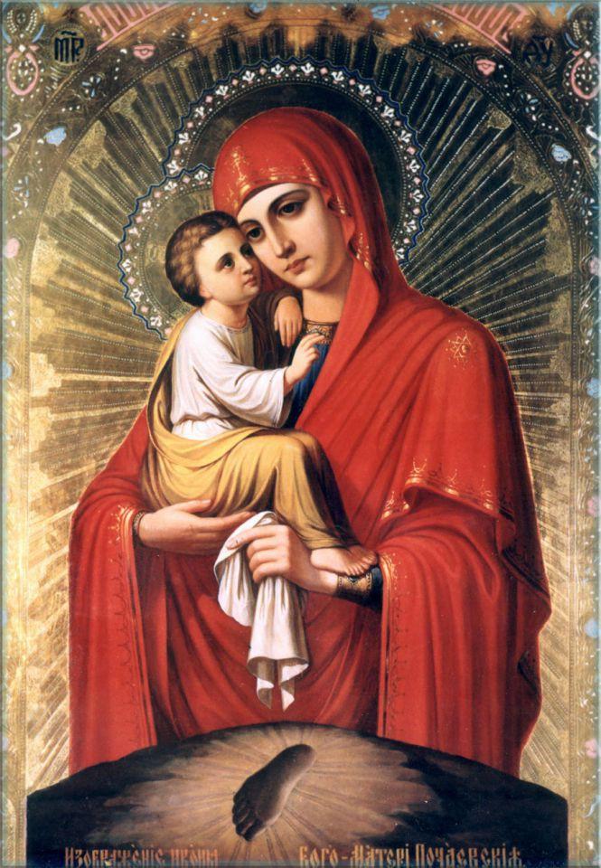 """Молитвы к  Пресвятой Богородице перед Ея иконой, именуемой """"Почаевская"""""""