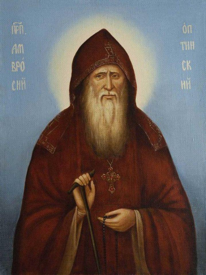 Молитвы преподобному Амвросию Оптинскому