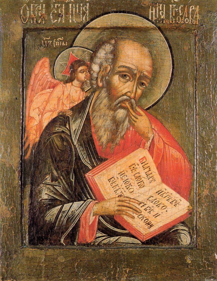 Молитвы святому апостолу и евангелисту Иоанну Богослову