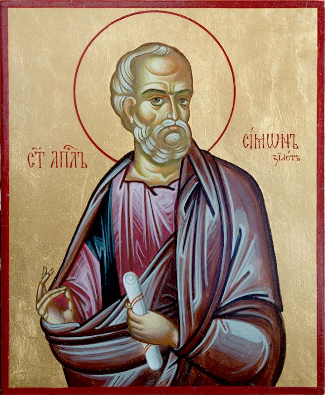 Апостол Симон Зилот