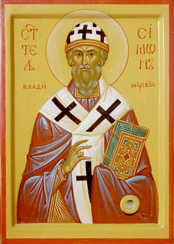 Святитель Симон Печерский, епископ Владимирский