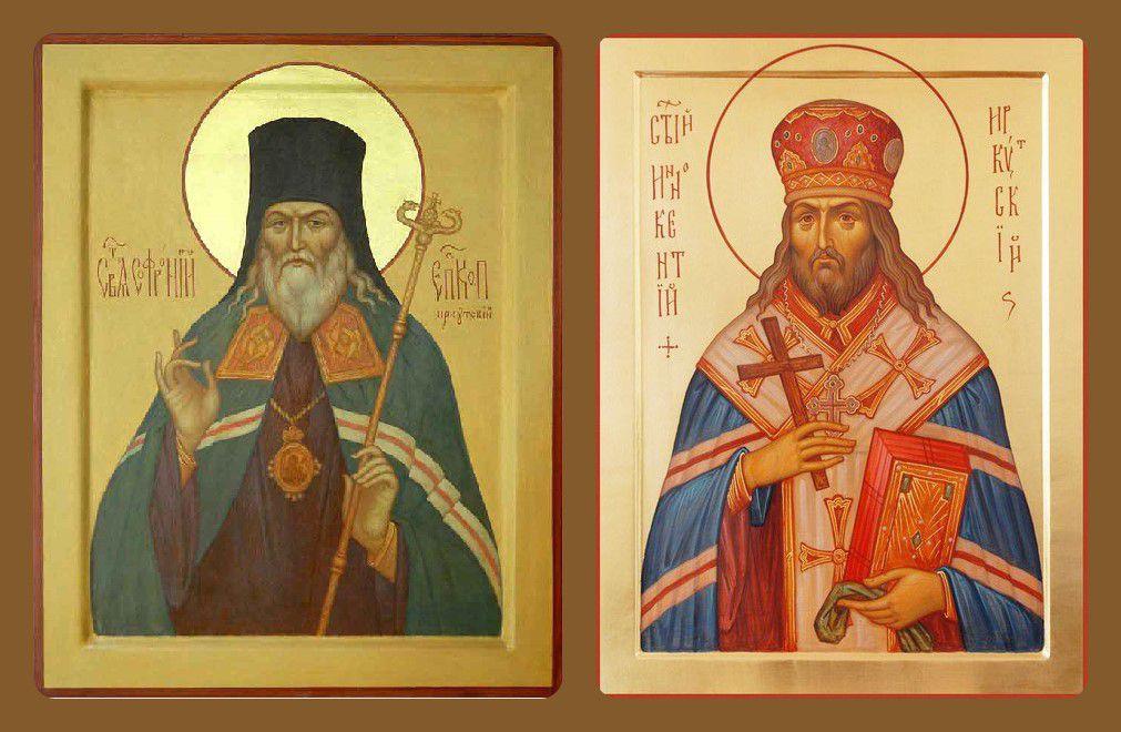 Святители Софроний и Иннокентий Иркутские