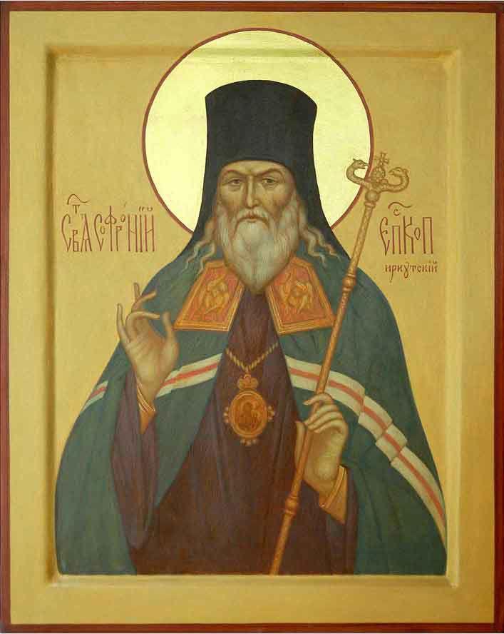Святитель Софроний Иркутский