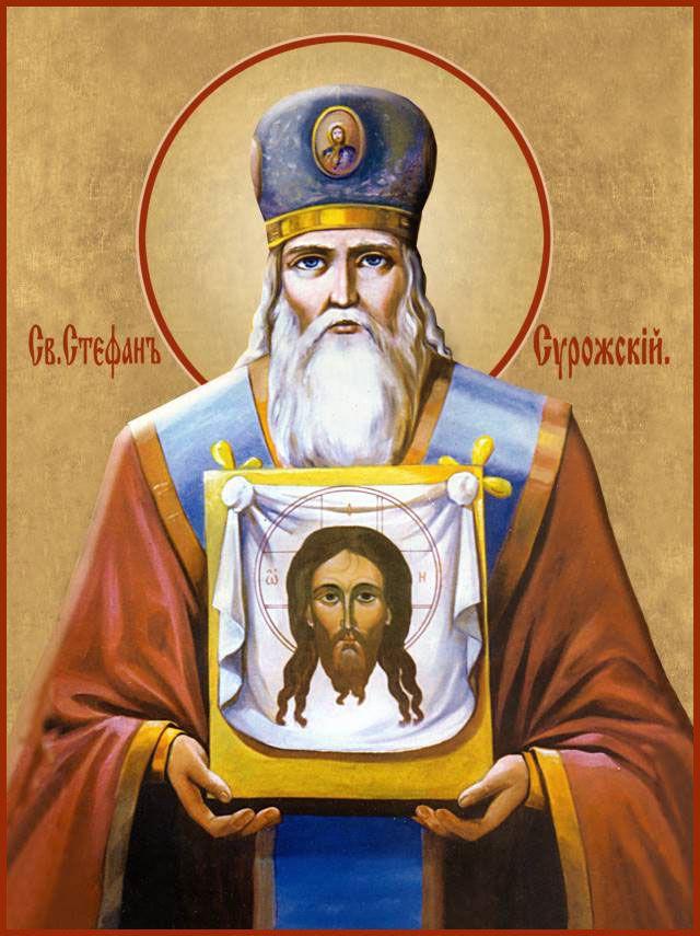 Святитель Стефан Сурожский