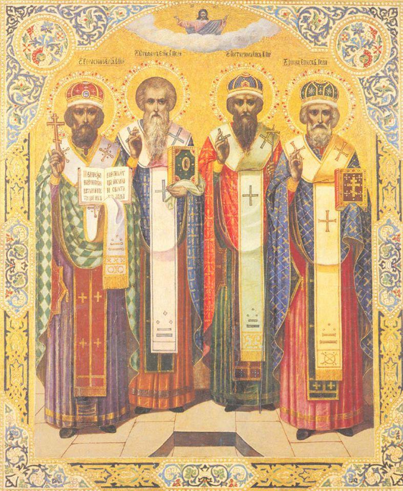 Святители Стефан, Герасим, Питирим и Иона Пермские