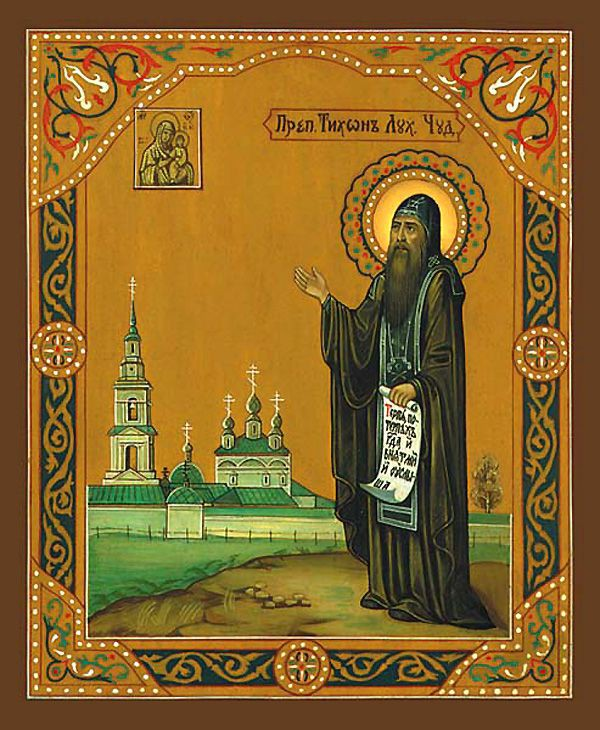 Преподобный Тихон Лухской