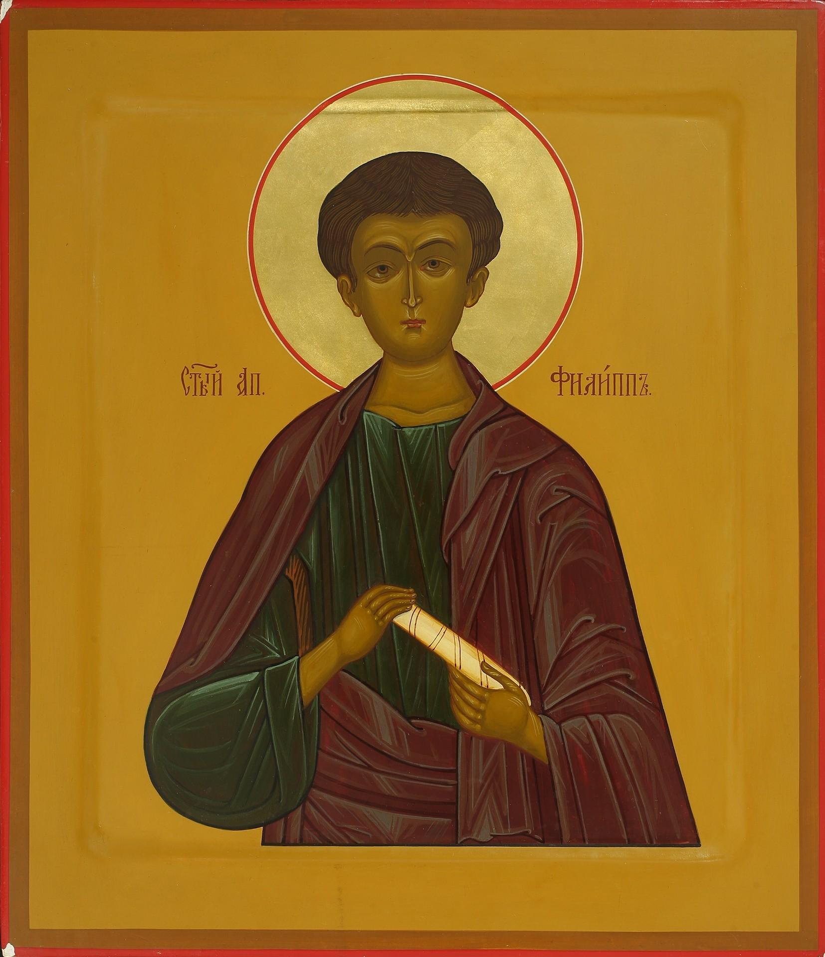 Св. апостол Филипп